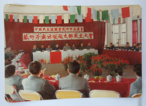 苧麻纺织厂支部成立大会