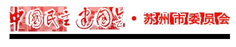 中国民主建国会苏州市委员会